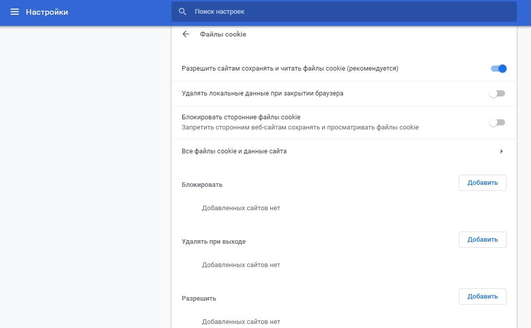 Как очистить куки в браузере тор gydra браузер тор скачать на русском для линукс hydraruzxpnew4af