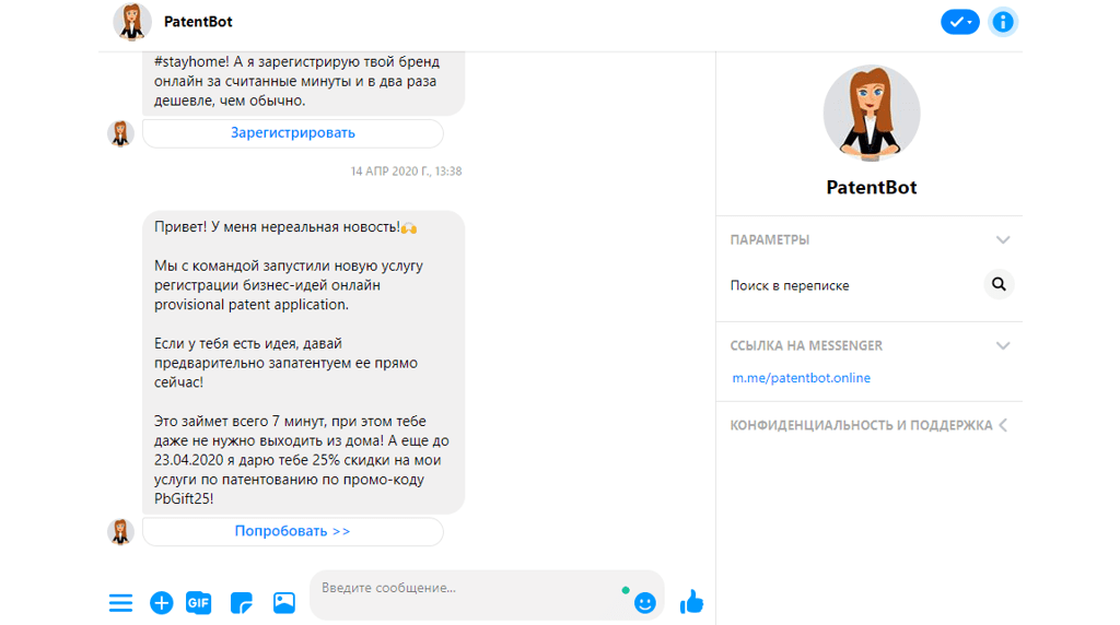 Чат-бот в Facebook Messenger