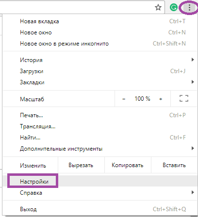 Настройки в Google Chrome